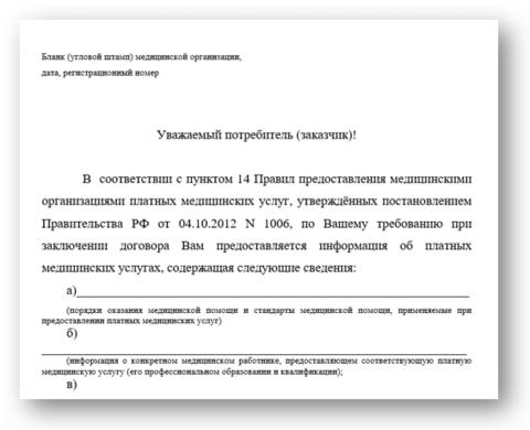 Уведомление о факте предоставления по требованию потребителя информации о платных мед услугах