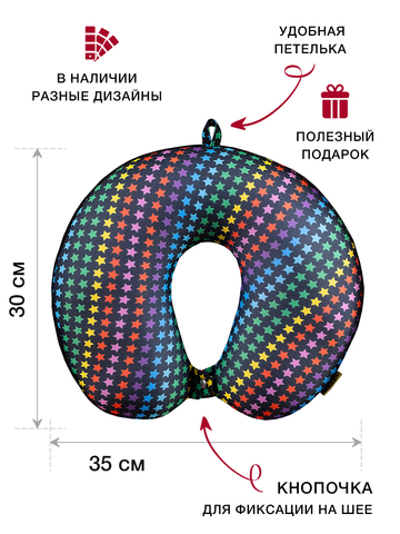 Подушка-подголовник антистресс «Звездный», разноцветная-2