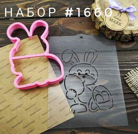 Набор №1660 - Пасхальный зайчик
