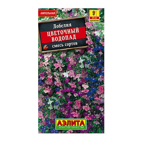 Лобелия Цветочный водопад ампельная, смесь окрасок   (Аэлита)