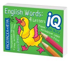 Раскраска-игра (мини). English. Учим слова из 4 букв. (English Words:4 Letters)
