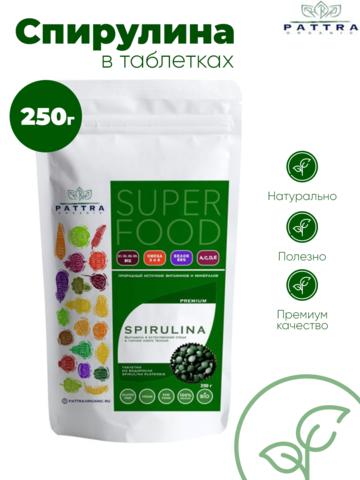 Спирулина (таблетки) 250 гр