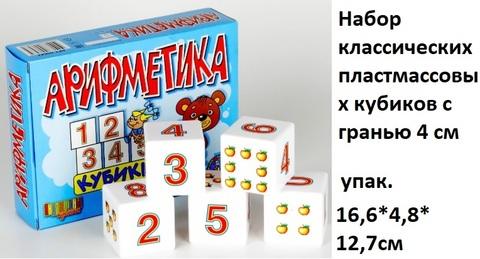 Кубики 12 шт. Арифметика на кубиках 00647