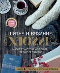 Шитье и вязание Хюгге: магия рукоделия для дома, где живет счастье