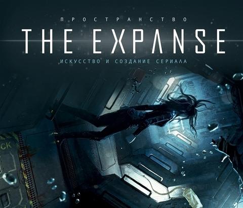 Пространство. Искусство и создание сериала The Expanse (Б/У)