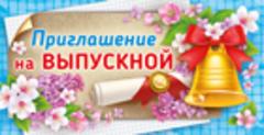 Приглашение на выпускной / 20шт /