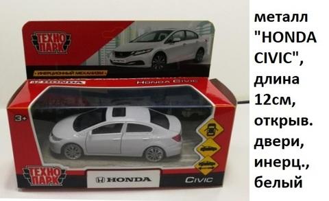Машина мет. CIVIC-WT HONDA CIVIC Технопарк