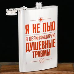 Фляжка «Я не пью...», 260 мл, фото 1