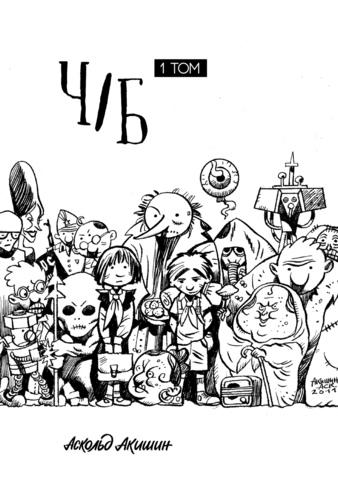 Ч/Б (комплект из 2 томов)