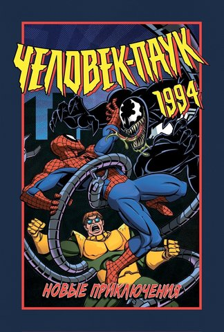 Человек-Паук 1994. Новые приключения (Твёрдый Переплёт)