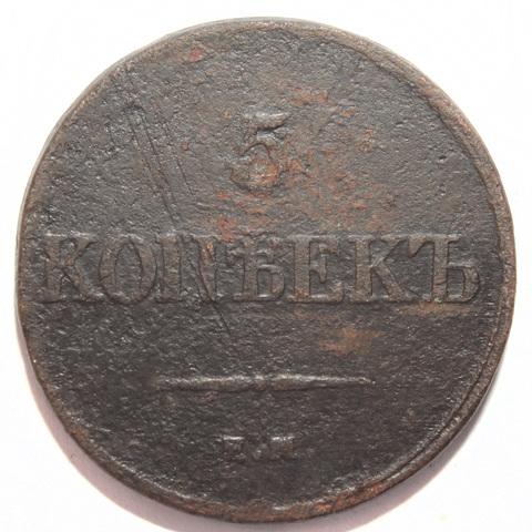 5 копеек 1833 год ЕМ ФХ Николай I VF-