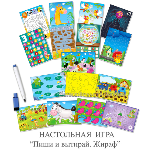 КАРТОЧКИ «Пиши и стирай. Жираф»