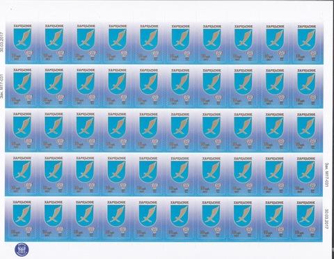 Почта ДНР (2017 04.19.) стандарт Герб Зарцызска лист 5X10