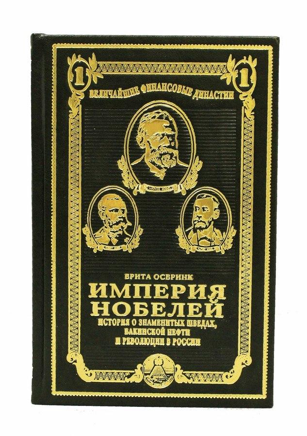 Империя Нобелей. История о знаменитых шведах, бакинской нефти и революции в России