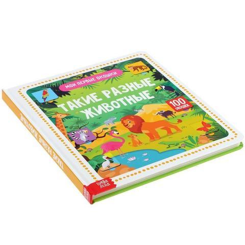 Книга 100 окошек