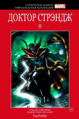 Официальная коллекция. Супергерои Marvel №21 Доктор Стрэндж (уценка)