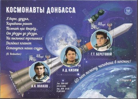 Почта ДНР (2021 04.12.)  60 лет полету человека в космос-блок