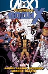 Росомаха и Люди Икс.Том 2