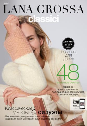 Журнал Classici #21