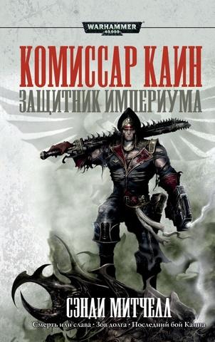 Warhammer 40.000. Комиссар Каин. Защитник Империума