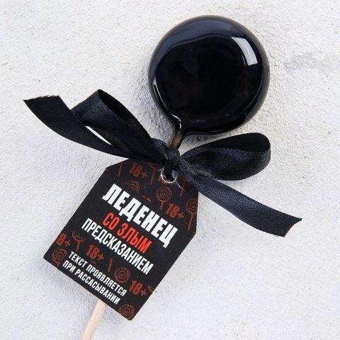Леденец на палочке «Весь мир БДСМ»: со злым предсказанием, вкус ваниль, 25 г.