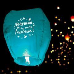 Небесный фонарик Дедушка, мы тебя любим