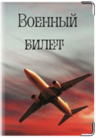 """Обложка для военного билета """"Самолёт"""""""