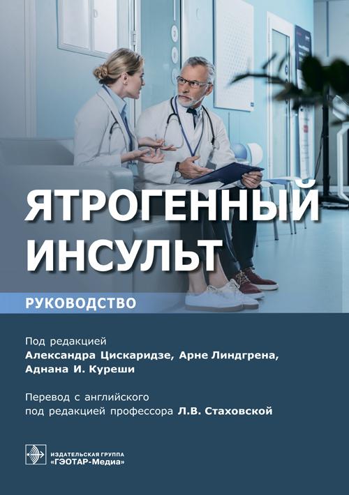 Каталог Ятрогенный инсульт : руководство для врачей NF0013691.files_.jpg
