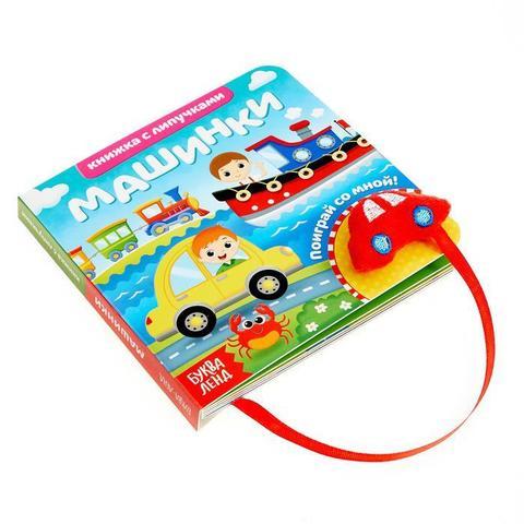 Книга- игрушка с липучками «Машинки»