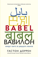 Вавилон. Вокруг света за двадцать языков   Доррен Г.