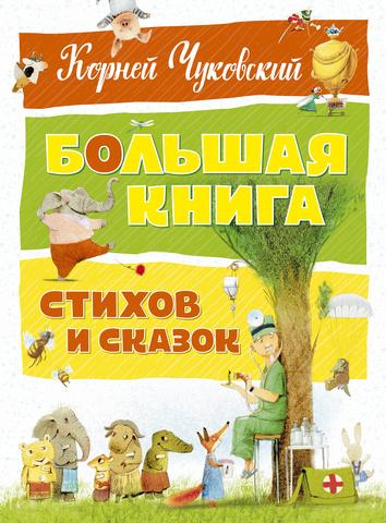 Корней Чуковский, Большая книга стихов и сказок