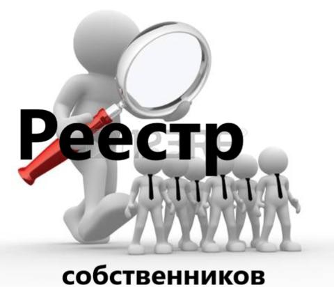 Подготовка и ведение реестров собственников многоквартирных домов на основании данных ФГИС ЕГРН Росреестра