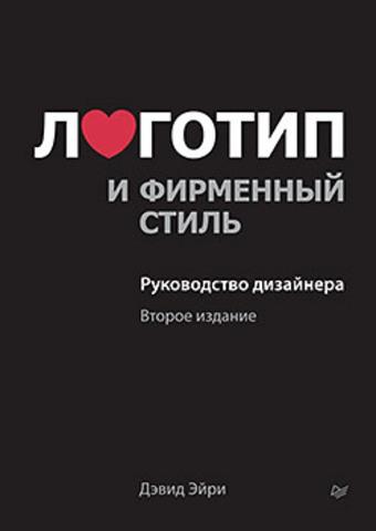 Логотип и фирменный стиль. Руководство дизайнера. 2-е изд.
