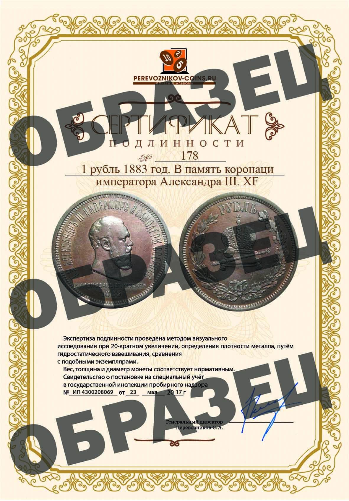 1 рубль 1883 год.  В память коронации императора Александра III XF