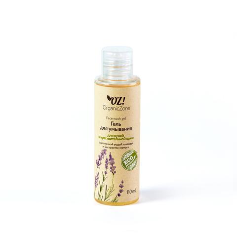 OZ! Гель для умывания для сухой и чувствительной кожи (110 мл)