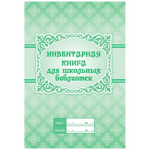 Книга инвентарная № _ библиотеки общеобраз.учрежд. А4. 48л.КЖ-172