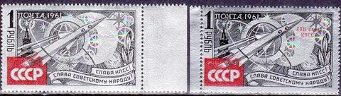 1961 №2542-3 III тип