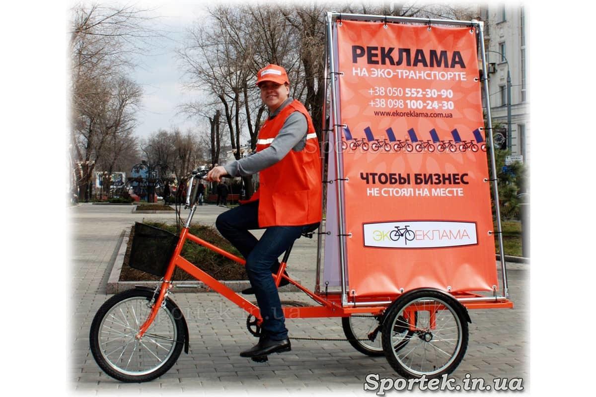 Трехколесный велосипед 'Рекламный' для передвижной рекламы