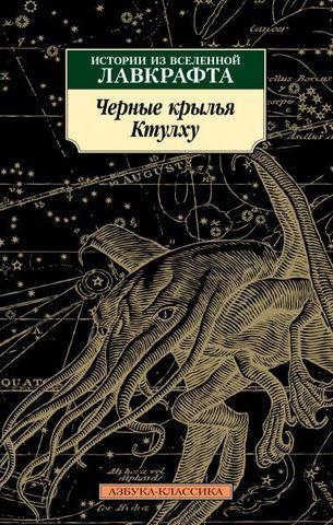 Черные крылья Ктулху. Книга 1 (Азбука-классика)