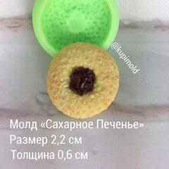 Молд « Сахарное печенье»