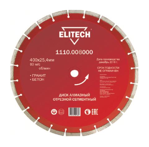 Диск алмазный ELITECH 1110.008000