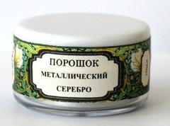 Порошок металлический, Цвет Серебро