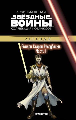Звёздные войны. Официальная коллекция комиксов. Том 61. Рыцари Старой Республики. Часть 1