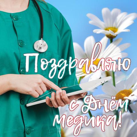 Съедобные картинки на вафельной бумаге, День медицинского работника 22