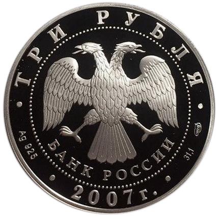 3 рубля. 250-летие Академии художеств. 2007 год