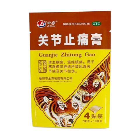 Пластырь JS Guanjie Zhitonggao (противовоспалительный перцовый), 4 шт