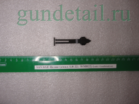 Целик для мод.SAVAGE (д/кал. LR 22; WMR22)