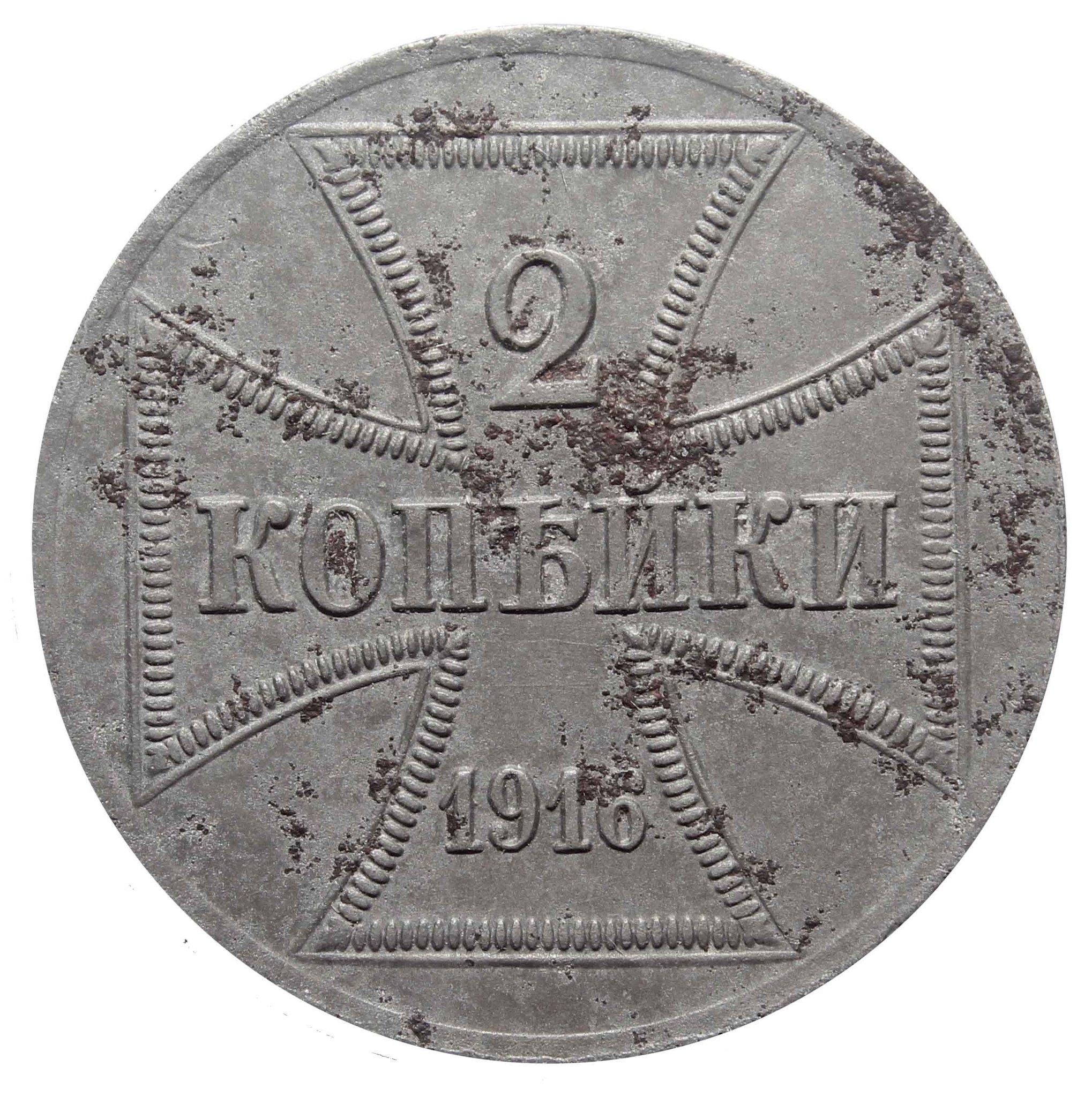2 копейки 1916 год (А) (Оккупация России), Германия. VF-XF