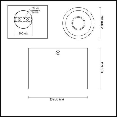 Светильник настенно-потолочный 3892/1C серии GLASGOW