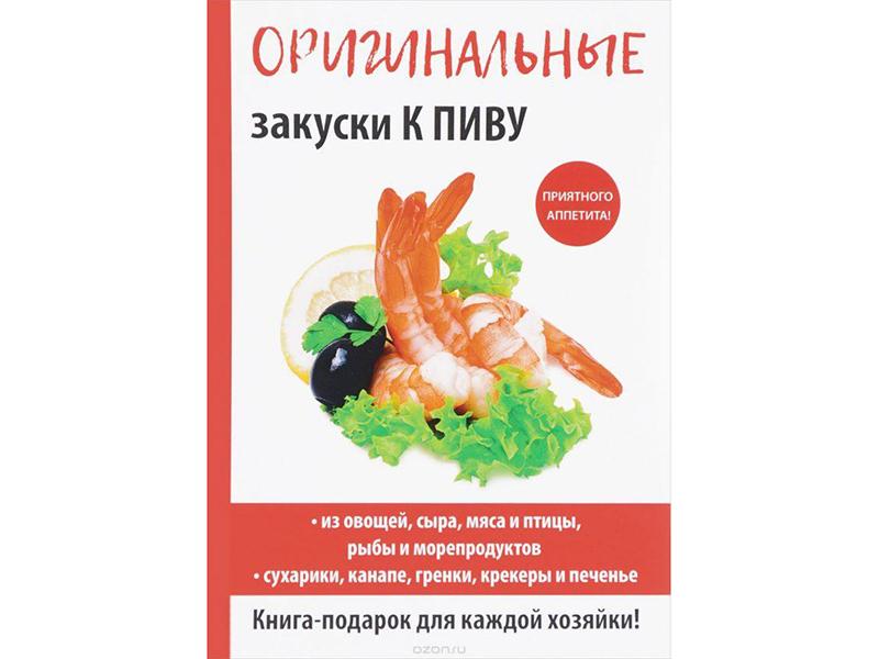 Литература Оригинальные закуски к пиву (автор -  Красичкова А. Г.) 013171.jpg